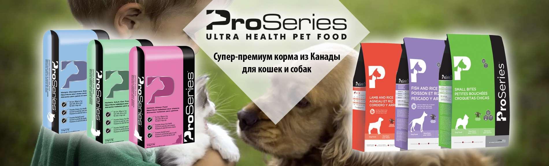 лечебный корм для собак Proseries Holistic